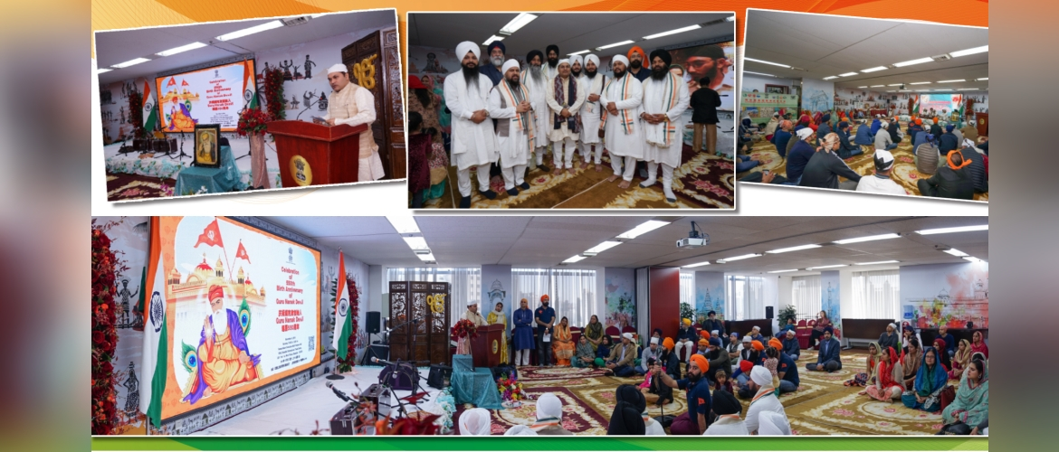 Celebration of 550th Birth Anniversary of Guru Nanak Dev Ji