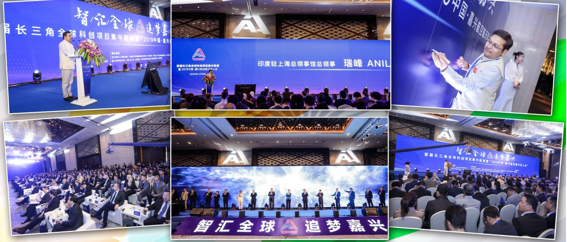 CG Anil Rai participated in the inaugural event of the 'Yangtze 